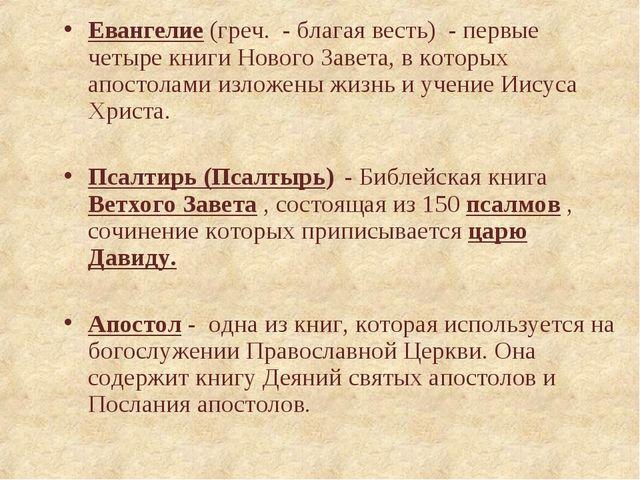 Евангелие (греч. - благая весть) - первые четыре книги Нового Завета, в кото...