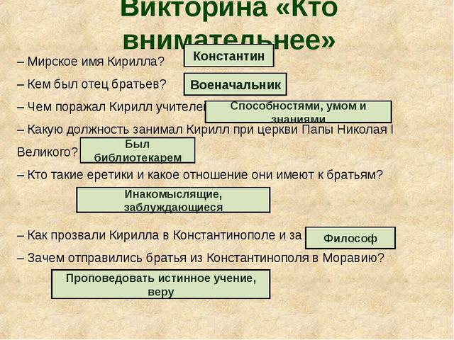 Викторина «Кто внимательнее» – Мирское имя Кирилла? – Кем был отец братьев?...