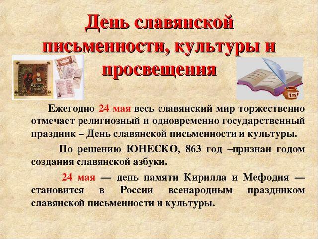 День славянской письменности, культуры и просвещения Ежегодно 24 мая весь сл...