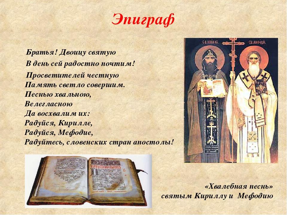 Эпиграф Братья! Двоицу святую В день сей радостно почтим! Просветителей честн...