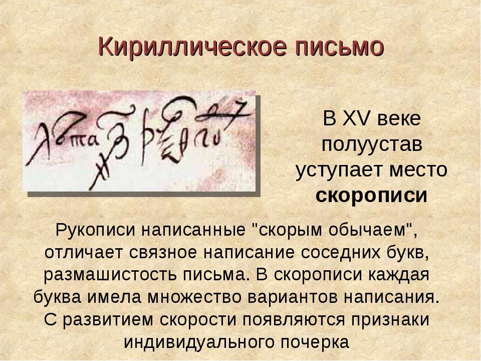 Кириллическое письмо В XV веке полуустав уступает место скорописи Рукописи н...