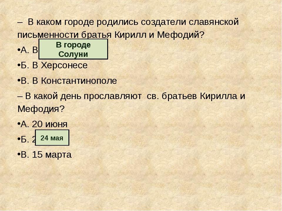– В каком городе родились создатели славянской письменности братья Кирилл и М...