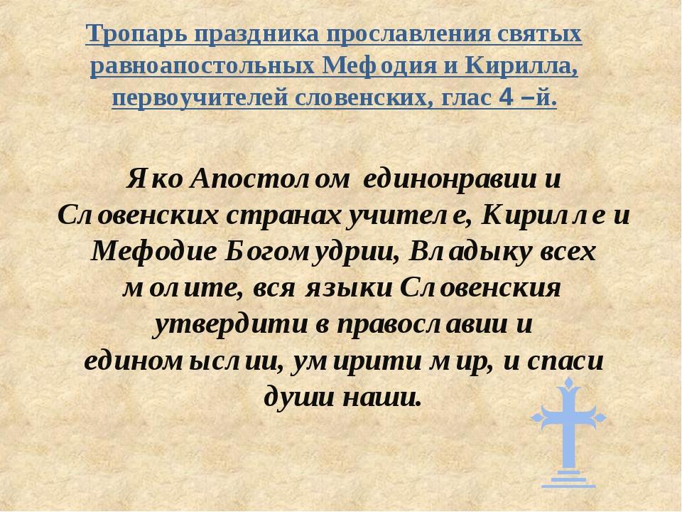 Тропарь праздника прославления святых равноапостольных Мефодия и Кирилла, пер...