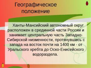 Географическое положение Ханты-Мансийский автономный округ расположен в среди