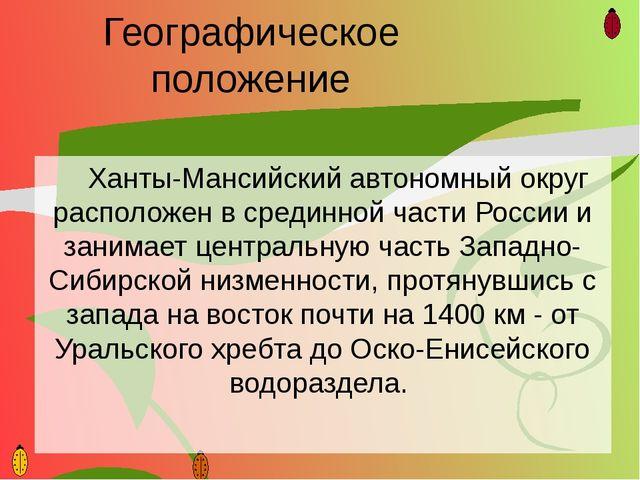 Географическое положение Ханты-Мансийский автономный округ расположен в среди...