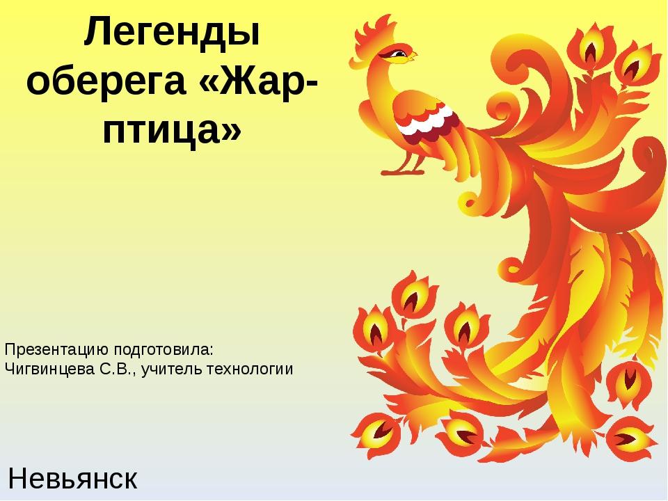 Легенды оберега «Жар-птица» Презентацию подготовила: Чигвинцева С.В., учитель...