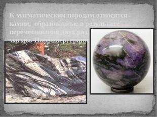 К магматическим породам относятся камни, образованные в результате перемешива