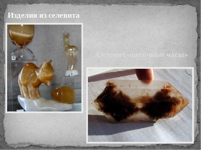 Селенит «песочные часы» Изделия из селенита
