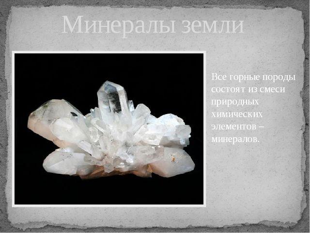 Минералы земли Все горные породы состоят из смеси природных химических элемен...