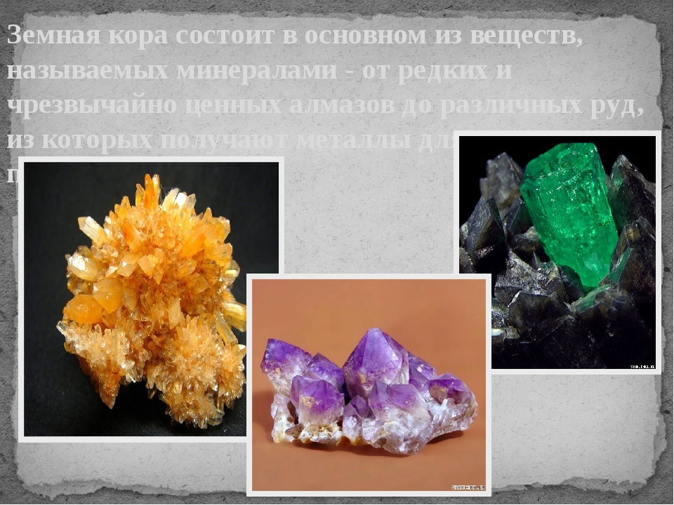 Земная кора состоит в основном из веществ, называемых минералами - от редких...