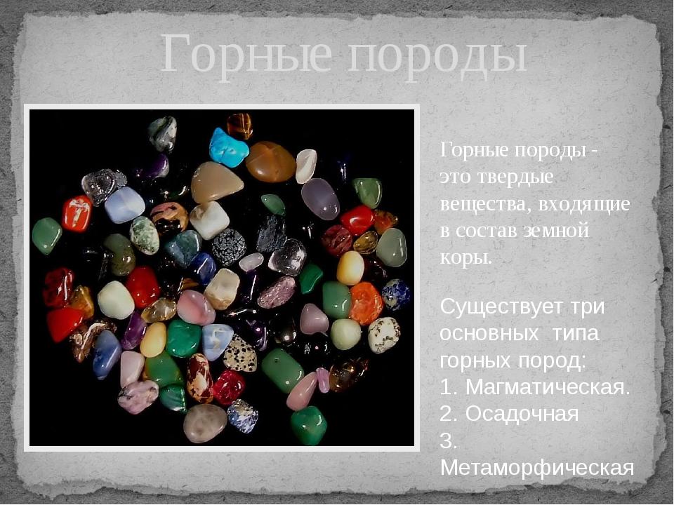 Горные породы Горные породы - это твердые вещества, входящие в состав земной...