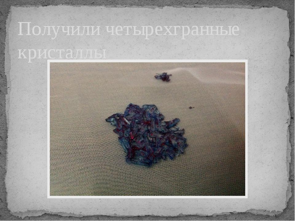 Получили четырехгранные кристаллы