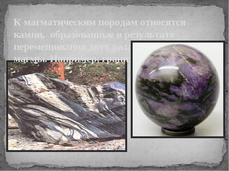 К магматическим породам относятся камни, образованные в результате перемешива...
