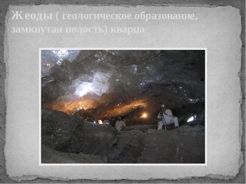 Жеоды ( геологическое образование, замкнутая полость) кварца