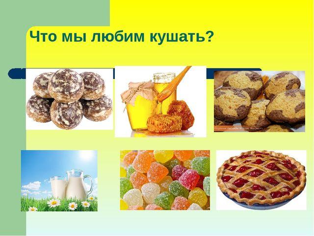 Что мы любим кушать?