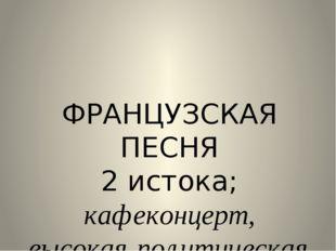 ФРАНЦУЗСКАЯ ПЕСНЯ 2 истока; кафеконцерт, высокая политическая поэзия, породни
