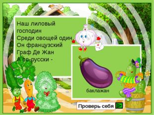 Наш лиловый господин Среди овощей один. Он французский Граф Де Жан А по-русск