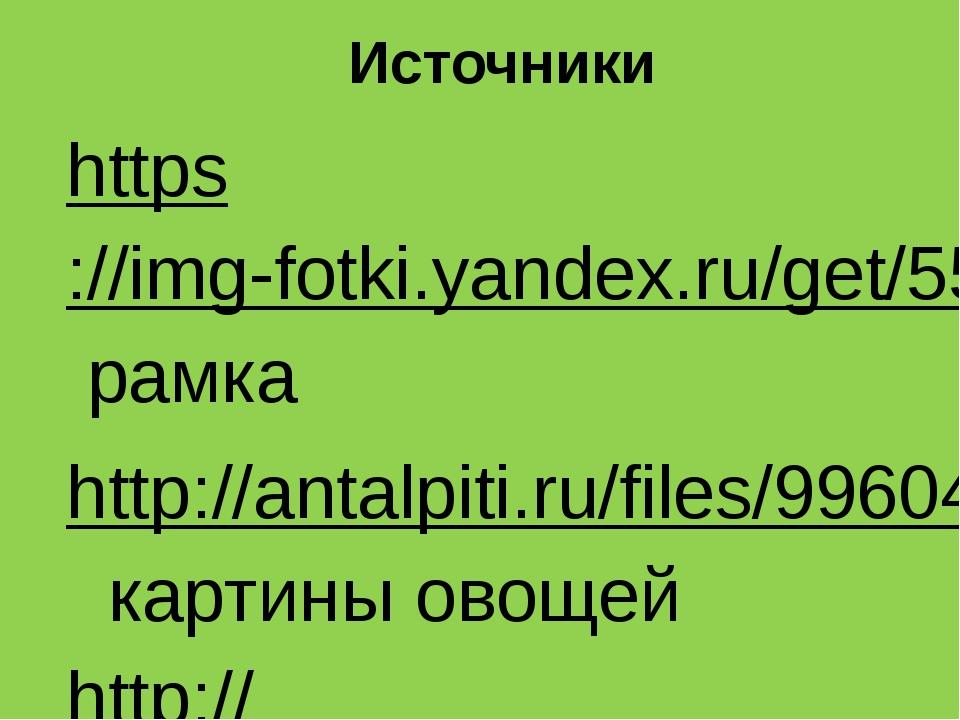 Источники https://img-fotki.yandex.ru/get/5506/efa-efachka.5/0_61282_5a5cc1a2...