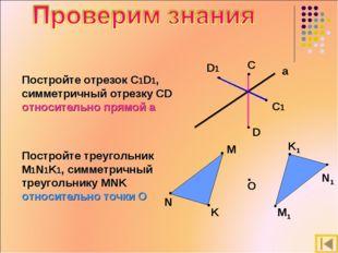 Постройте отрезок С1D1, симметричный отрезку СD относительно прямой а Постр