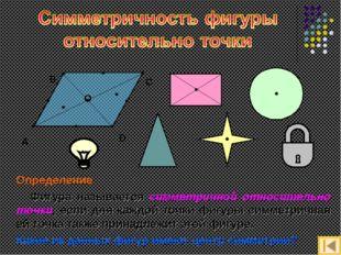 Определение Фигура называется симметричной относительно точки, если для кажд