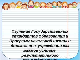 Изучение Государственных стандартов образования и Программ начальной школы и