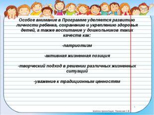 Особое внимание в Программе уделяется развитию личности ребенка, сохранению и