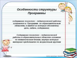 Особенности структуры Программы содержание психолого – педагогической работы