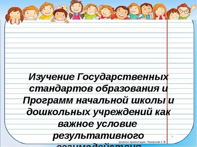 Изучение Государственных стандартов образования и Программ начальной школы и...