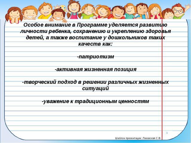 Особое внимание в Программе уделяется развитию личности ребенка, сохранению и...