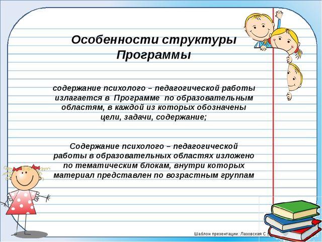 Особенности структуры Программы содержание психолого – педагогической работы...