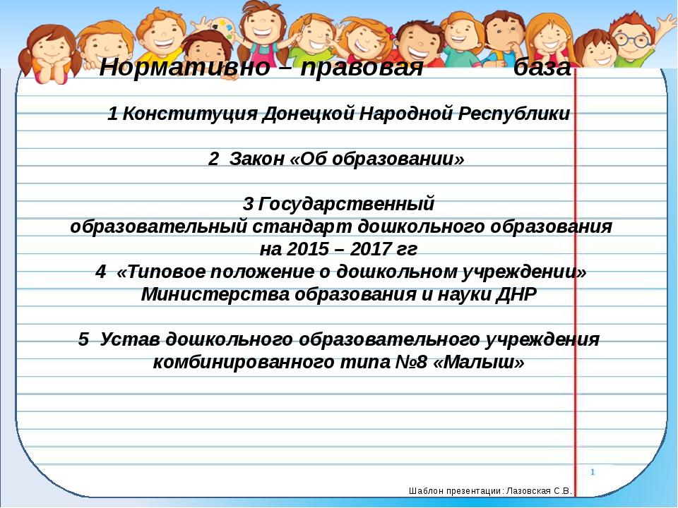 Нормативно – правовая база 1 Конституция Донецкой Народной Республики 2 Закон...