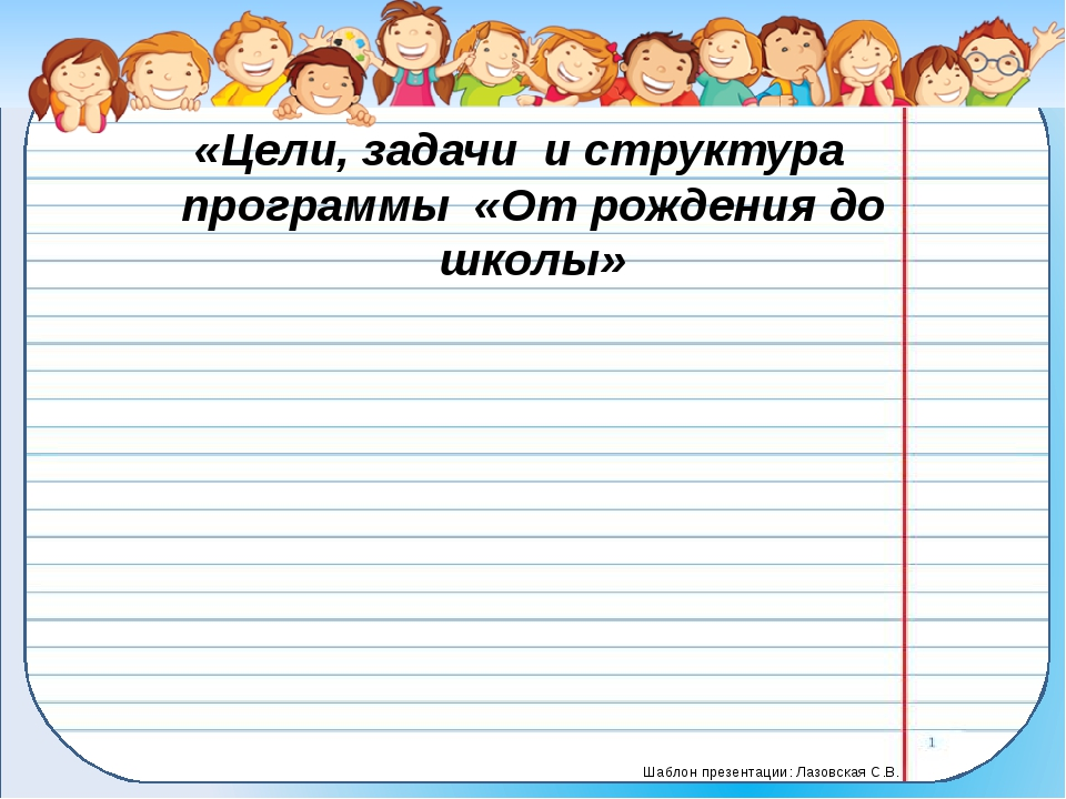 «Цели, задачи и структура программы «От рождения до школы» Шаблон презентации...