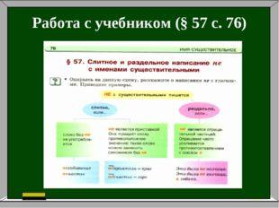 Работа с учебником (§ 57 с. 76)