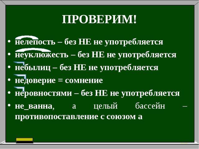 ПРОВЕРИМ! нелепость – без НЕ не употребляется неуклюжесть – без НЕ не употреб...