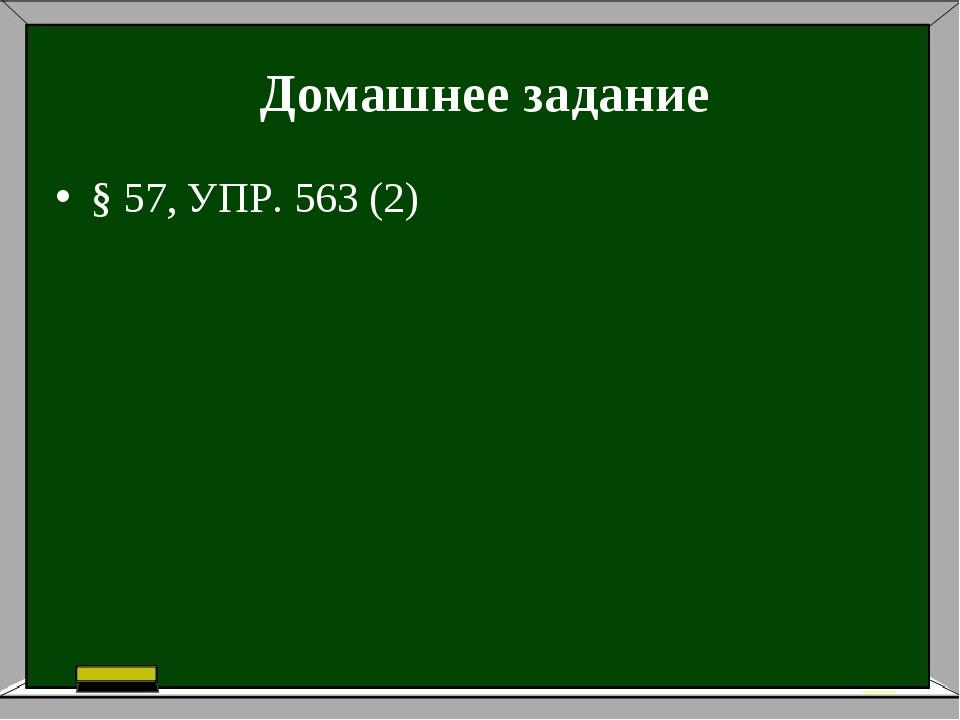 Домашнее задание § 57, УПР. 563 (2)