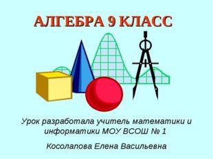 АЛГЕБРА 9 КЛАСС Урок разработала учитель математики и информатики МОУ ВСОШ №