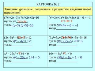 7х2+2х (у–3) (у+5)=16 х2+3х+1 у2+4у – 6 = –1 3х–5 у2 – 4у = 12 3х2+5х (у+2)(у