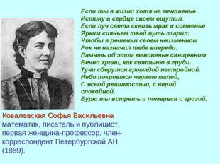 Ковалевская Софья Васильевна математик, писатель и публицист, первая женщина-