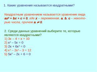 1. Какие уравнения называются квадратными? 2. Среди данных уравнений выберите