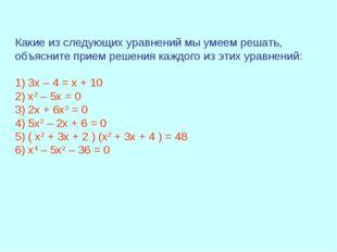 Какие из следующих уравнений мы умеем решать, объясните прием решения каждого
