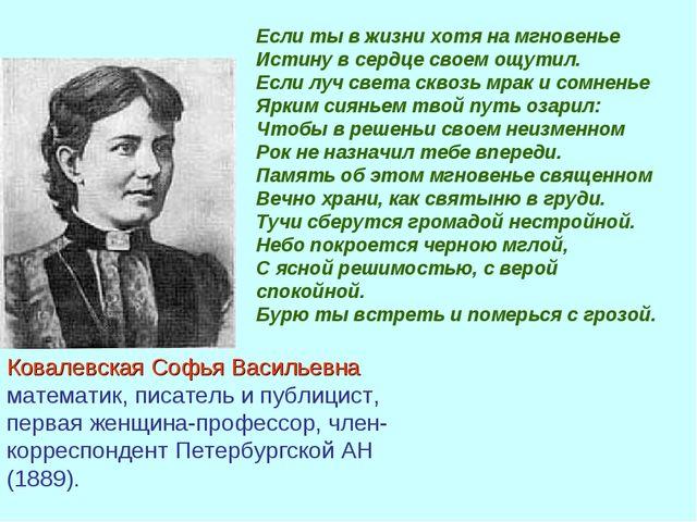 Ковалевская Софья Васильевна математик, писатель и публицист, первая женщина-...