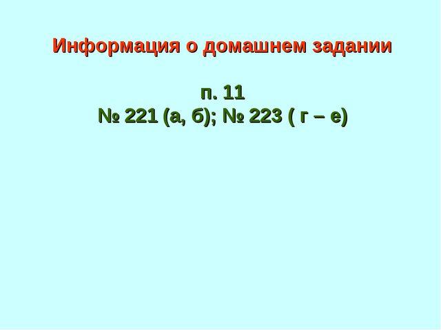 Информация о домашнем задании п. 11 № 221 (а, б); № 223 ( г – е)