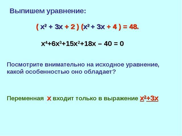 Выпишем уравнение: х4+6х3+15х2+18х – 40 = 0 Посмотрите внимательно на исходно...