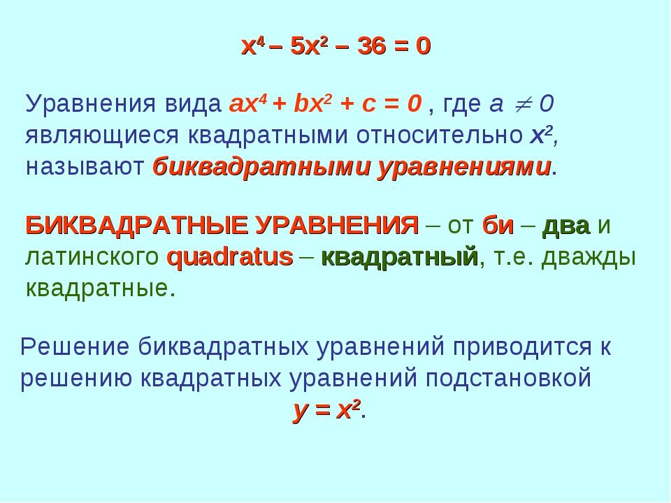 х4 – 5х2 – 36 = 0 Уравнения вида ax4 + bx2 + c = 0 , где а  0 являющиеся ква...