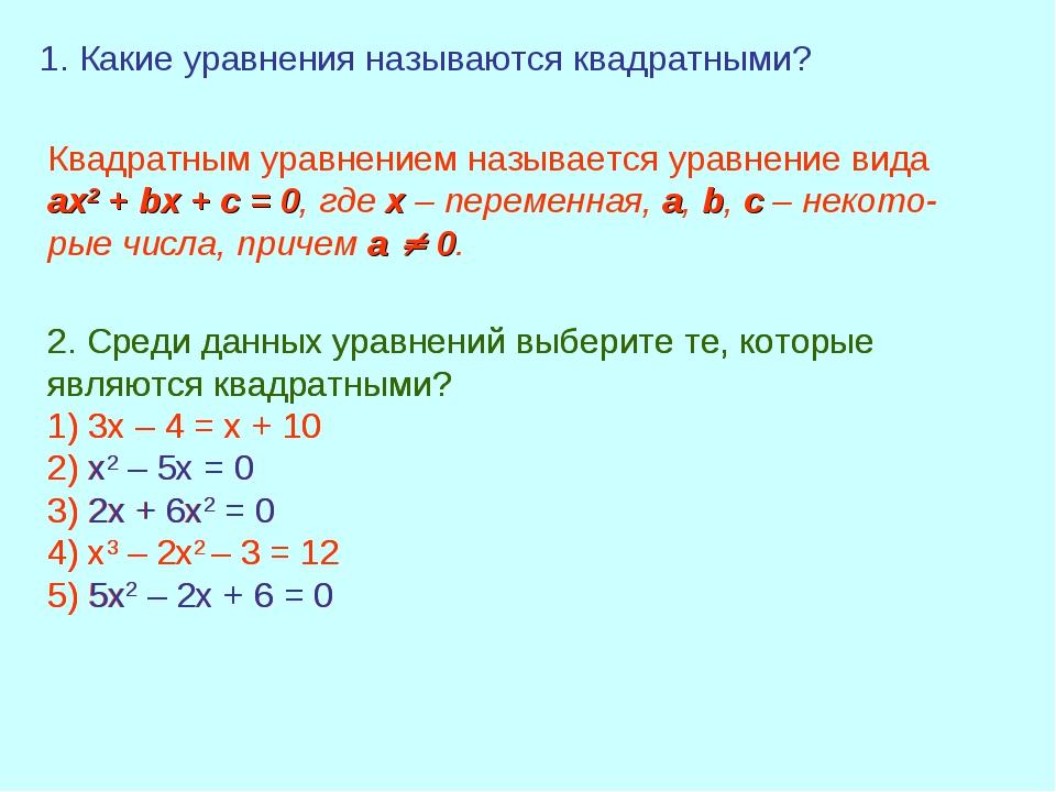 1. Какие уравнения называются квадратными? 2. Среди данных уравнений выберите...