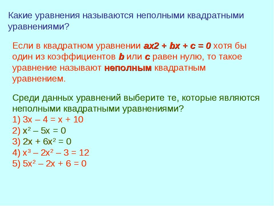 Какие уравнения называются неполными квадратными уравнениями? Среди данных ур...