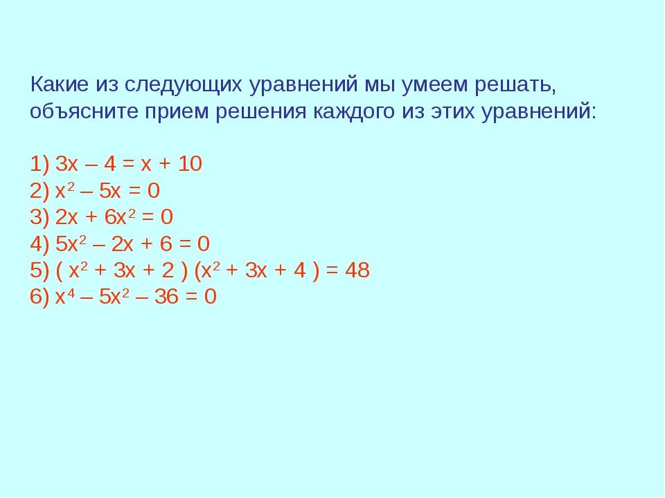 Какие из следующих уравнений мы умеем решать, объясните прием решения каждого...