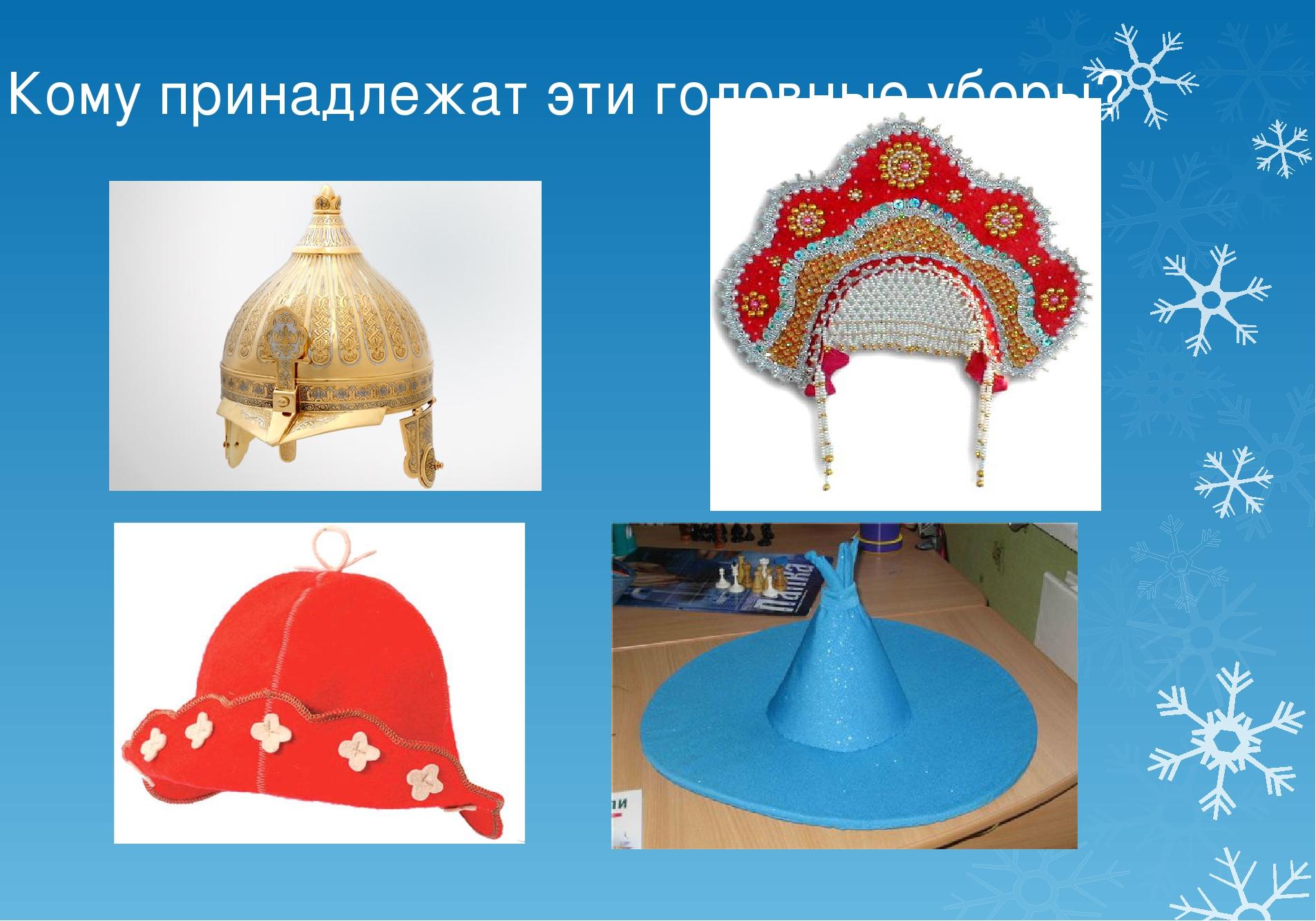 Кому принадлежат эти головные уборы?