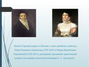 Михаил Юрьевич родился в Москве в семье армейского капитана Юрия Петровича Ле