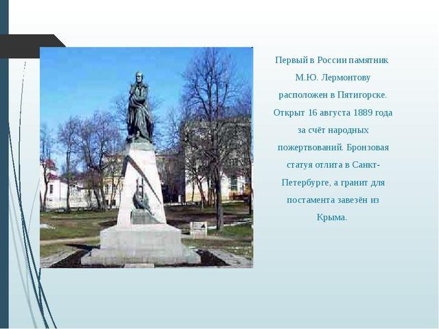 Первый в России памятник М.Ю. Лермонтову расположен в Пятигорске. Открыт 16...